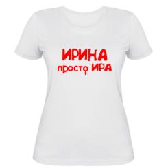 Жіноча футболка Ірина просто Іра