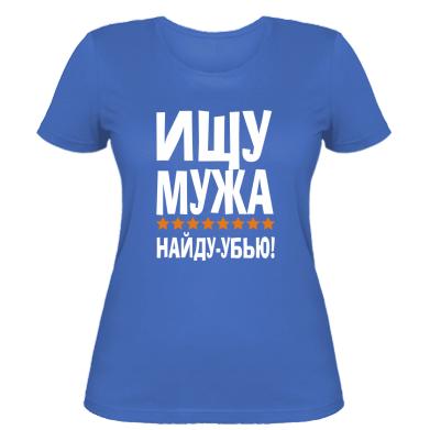 Жіноча футболка Шукаю мужа.Найду-вб'ю!