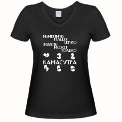 Купити Жіноча футболка з V-подібним вирізом Камасутра