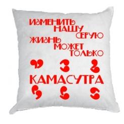 Купити Подушка Камасутра