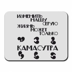 Купити Килимок для миші Камасутра