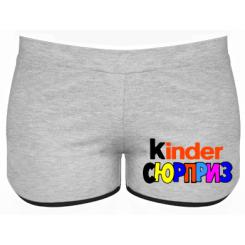Купити Жіночі шорти Kinder СЮРПРИЗ