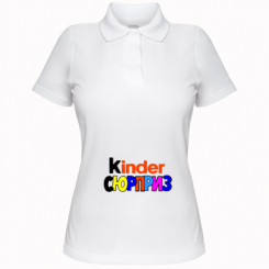 Купити Жіноча футболка поло Kinder СЮРПРИЗ