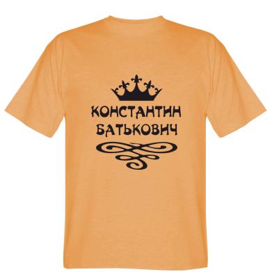 Футболка Костянтин Батькович