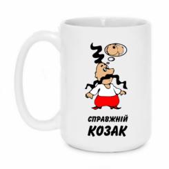 Купити Кружка 420ml Думки справжнього козака