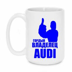 Кружка 420ml Гордий власник AUDI