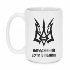 Купити Кружка 420ml Українець народжений бути вільним!