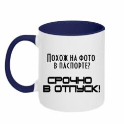 Купити Кружка двокольорова Терміново у відпустку!