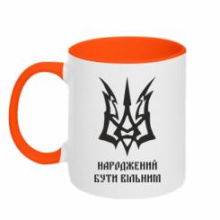 Купити Кружка двокольорова Українець народжений бути вільним!