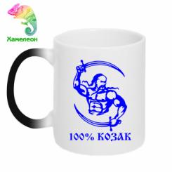 Купити Кружка-хамелеон 100% козак