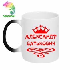 Кружка-хамелеон Олександр Батькович