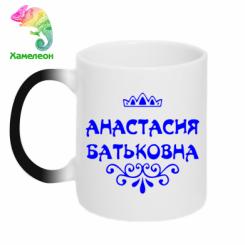 Кружка-хамелеон Анастасія Батьковна