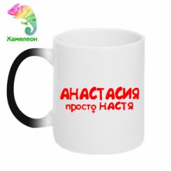 Кружка-хамелеон Анастасія просто Настя