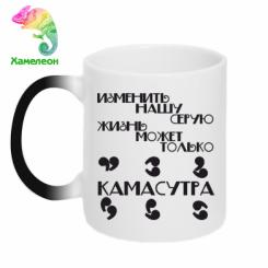 Купити Кружка-хамелеон Камасутра