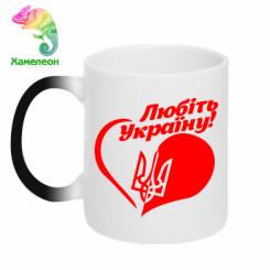 Купити Кружка-хамелеон Любіть Україну