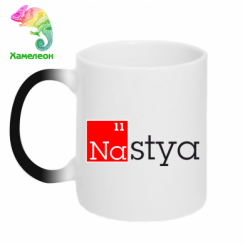 Кружка-хамелеон Nastya