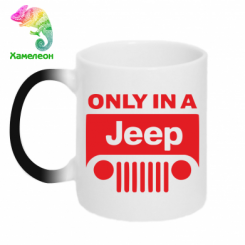 Кружка-хамелеон Only in a Jeep