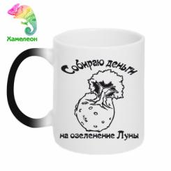 Купити Кружка-хамелеон Озеленення місяця