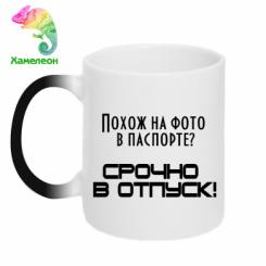 Купити Кружка-хамелеон Терміново у відпустку!