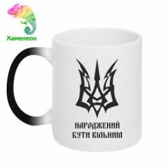 Купити Кружка-хамелеон Українець народжений бути вільним!
