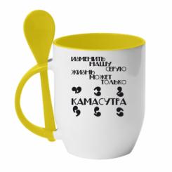 Купити Кружка з керамічною ложкою Камасутра