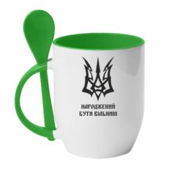 Купити Кружка з керамічною ложкою Українець народжений бути вільним!
