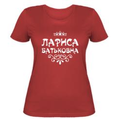Жіноча футболка Лариса Батьковна