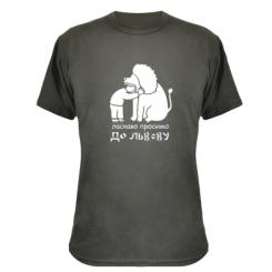 Камуфляжні футболки Львів - купити Львів в Києві 2c73c29f42f0d