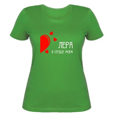 Жіноча футболка Лера в моєму серці!