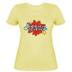 Жіноча футболка Улюблена донечка