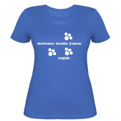 Жіноча футболка Улюблена кішка поряд