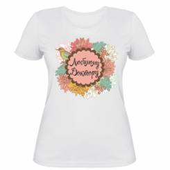 Жіноча футболка Улюбленому Доктору