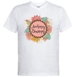 Чоловіча футболка з V-подібним вирізом Улюбленому Доктору