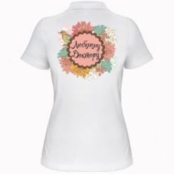 Жіноча футболка поло Улюбленому Доктору