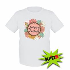 Дитяча футболка Улюбленому Доктору
