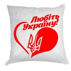 Купити Подушка Любіть Україну