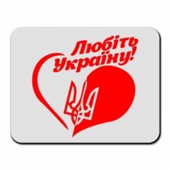 Купити Килимок для миші Любіть Україну