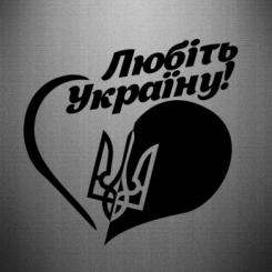 Купити Наклейка Любіть Україну