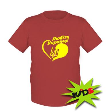 Купити Дитяча футболка Любіть Україну