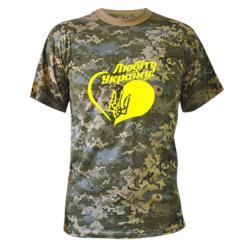 Купити Камуфляжна футболка Любіть Україну