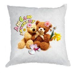 Подушка Люблю донечку