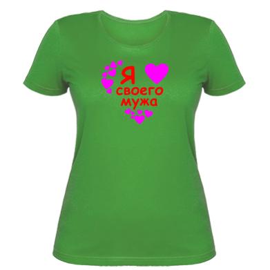 Жіноча футболка Люблю чоловіка