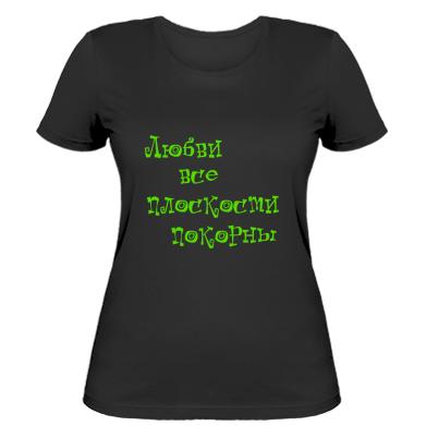 Купити Жіноча футболка Любові всі площини покірні
