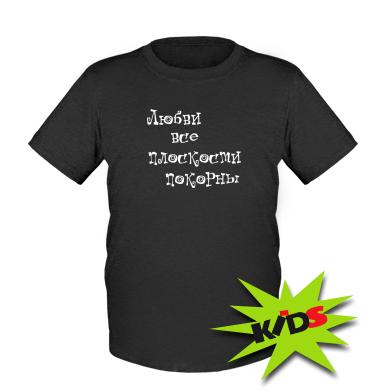 Купити Дитяча футболка Любові всі площини покірні