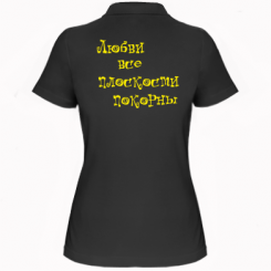 Купити Жіноча футболка поло Любові всі площини покірні