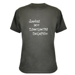 Купити Камуфляжна футболка Любові всі площини покірні