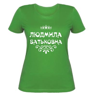 Жіноча футболка Людмила батьковна