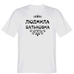 Футболка Людмила батьковна