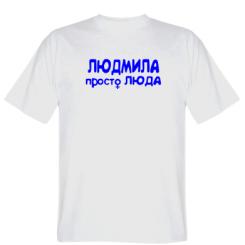 Футболка Людмила просто Люда
