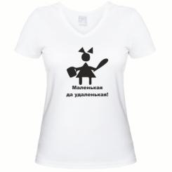 Женская футболка с V-образным вырезом Маленькая да удаленькая